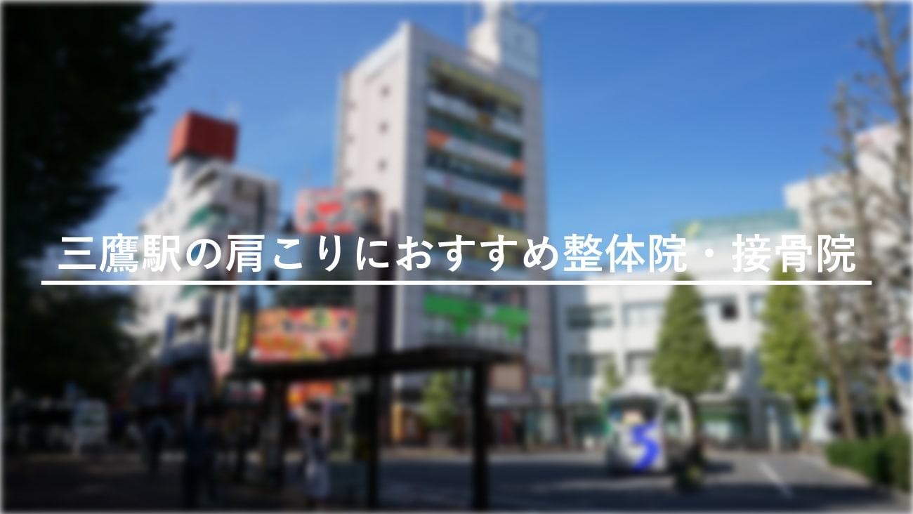 【三鷹駅】周辺で肩こりにおすすめの整体院・接骨院5選!のMV画像