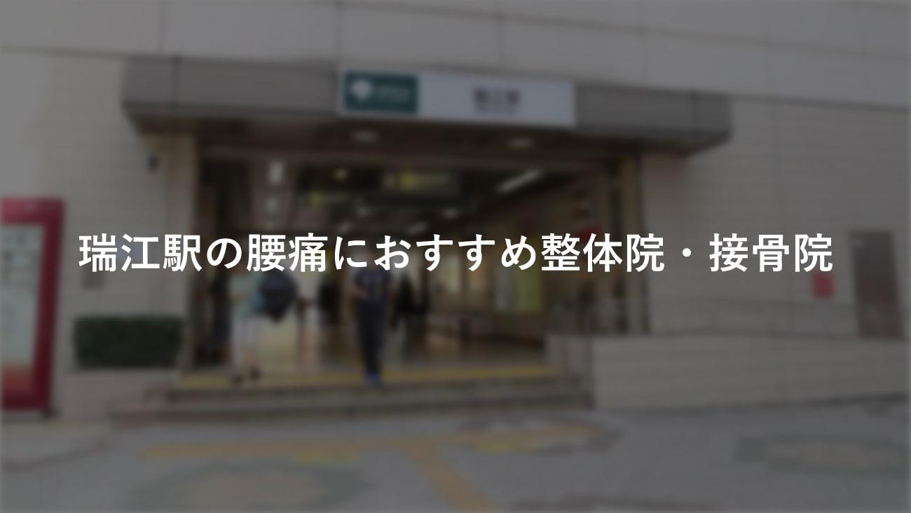 【瑞江駅】周辺で腰痛におすすめの整体院・接骨院3選!のMV画像