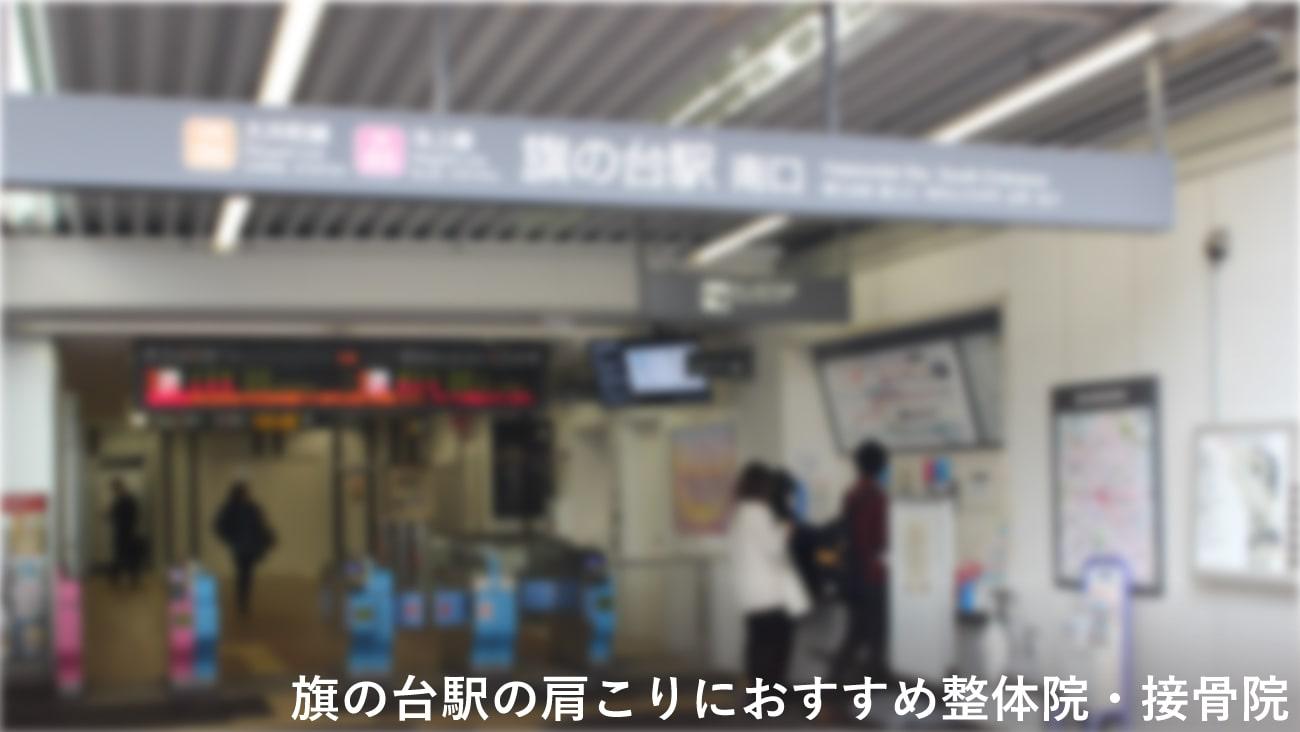 【旗の台駅】周辺で肩こりにおすすめの整体院・接骨院2選!のMV画像