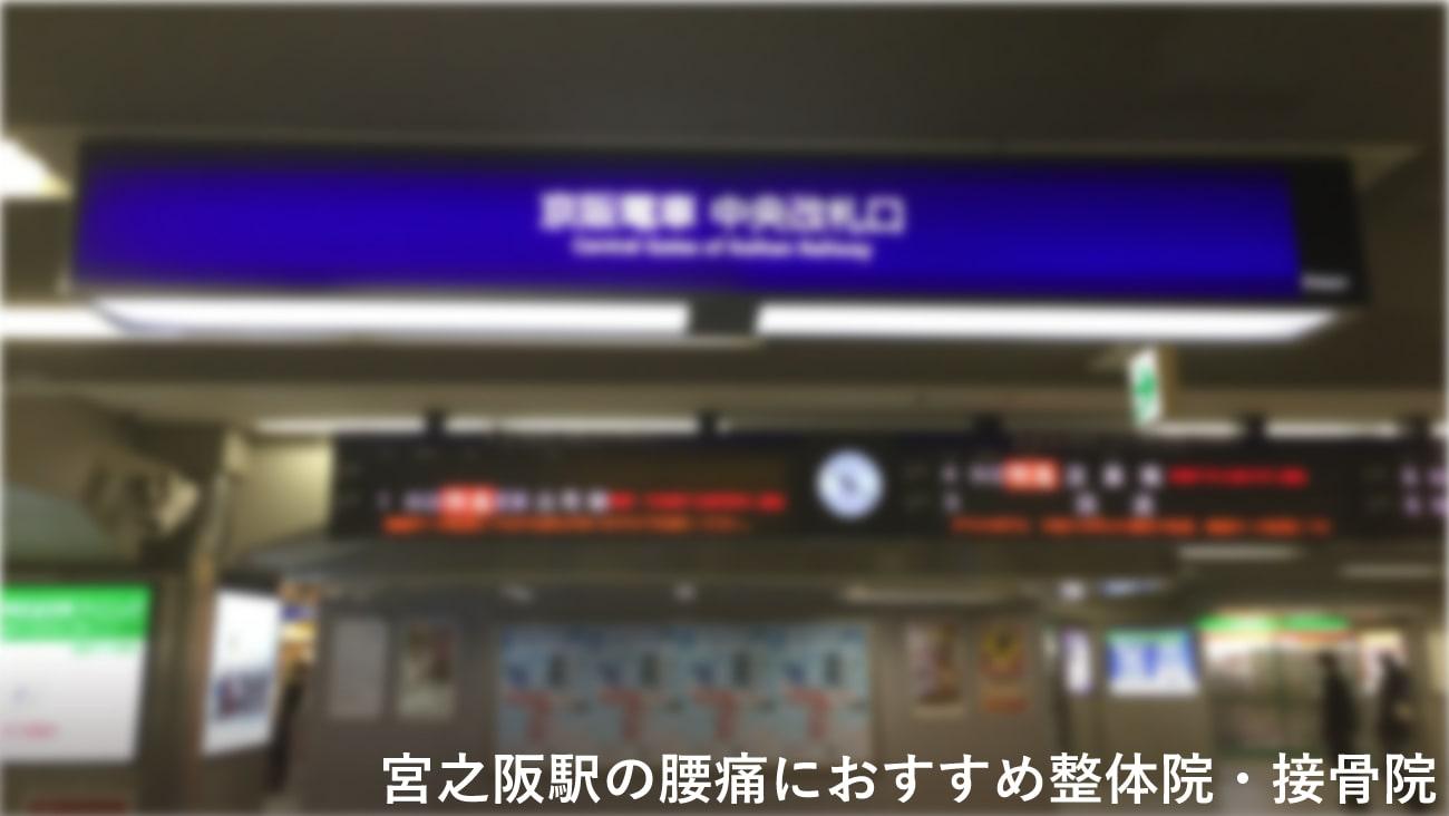 【宮之阪駅】周辺で腰痛におすすめの整体院・接骨院3選!のMV画像