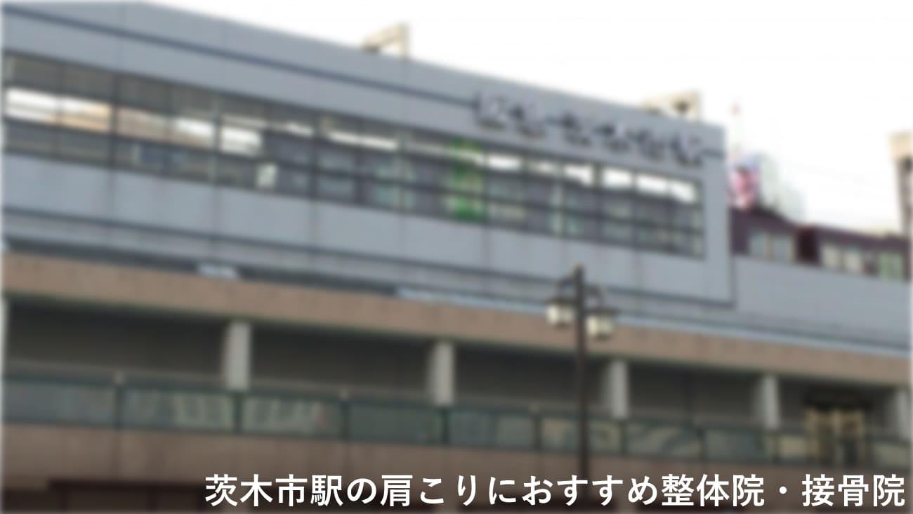【茨木市駅】周辺で肩こりにおすすめの整体院・接骨院6選!のMV画像