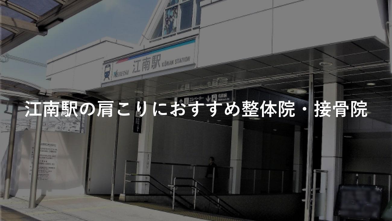 【江南駅(愛知県)】周辺で肩こりにおすすめの整体院・接骨院4選!のMV画像