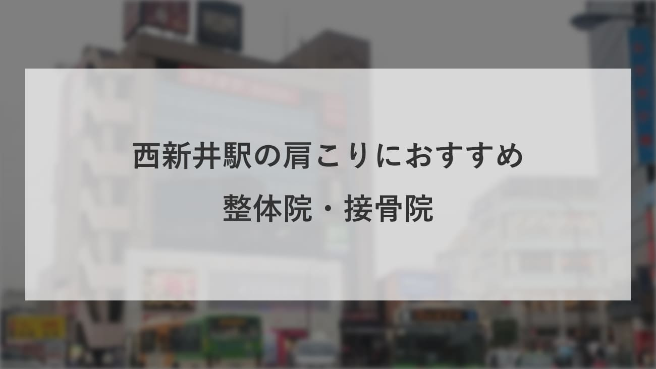 【西新井駅】周辺で肩こりにおすすめの整体院・接骨院2選!のMV画像