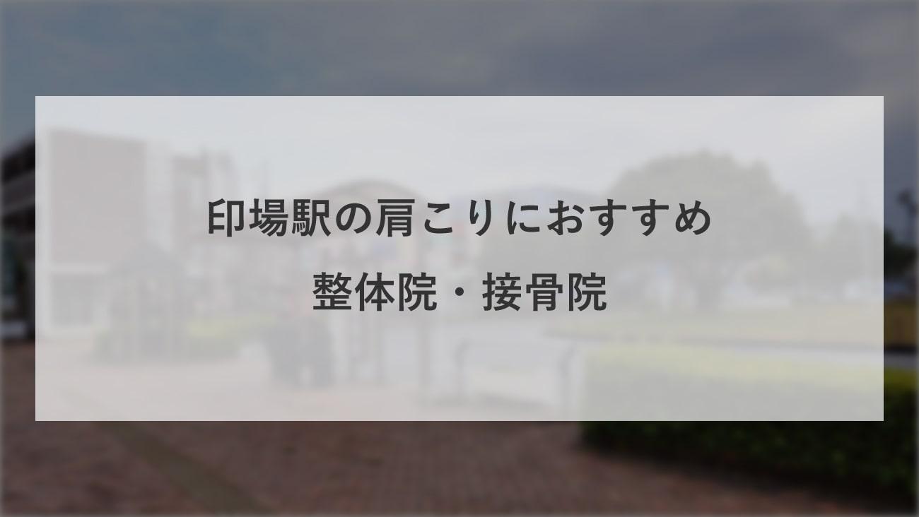 【印場駅】周辺で肩こりにおすすめの整体院・接骨院2選!のMV画像
