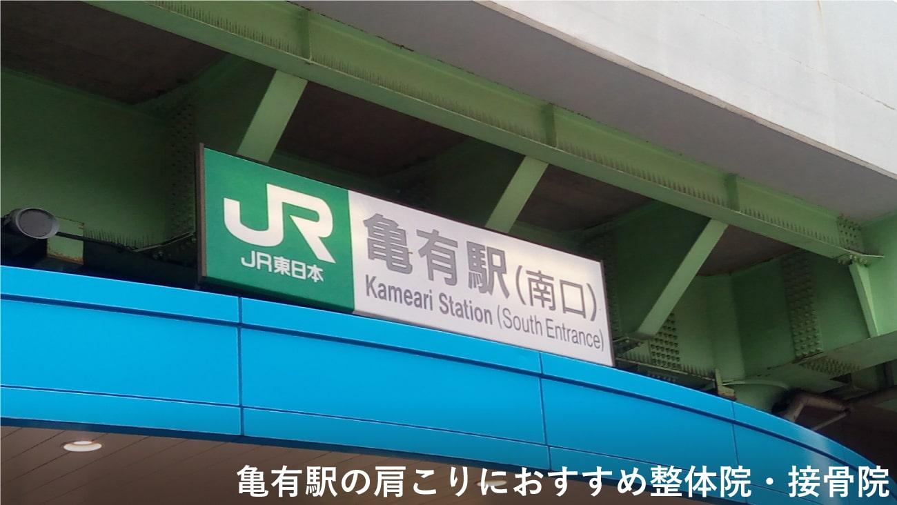 【亀有駅】周辺で肩こりにおすすめの整体院・接骨院3選!のMV画像