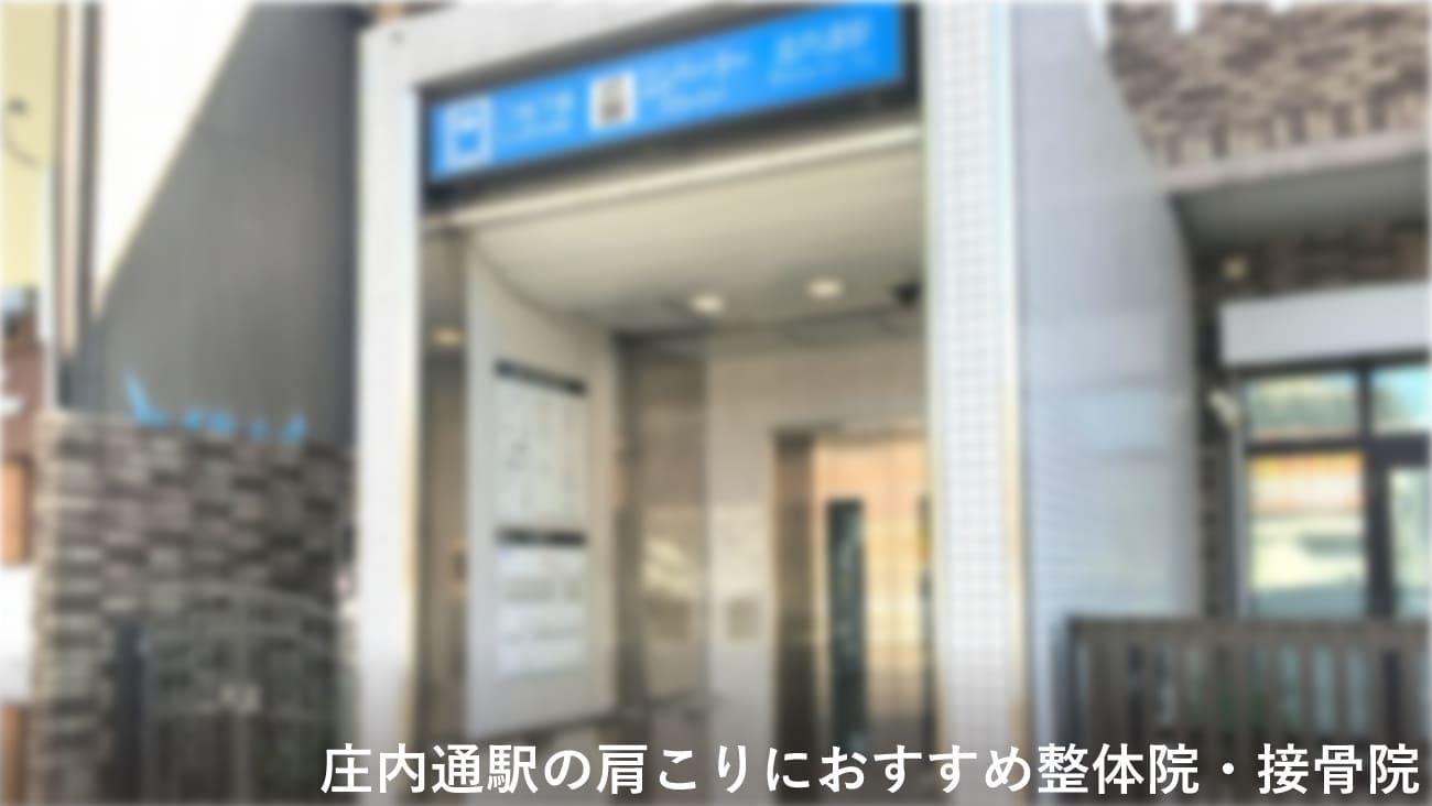 【庄内通駅】周辺で肩こりにおすすめの整体院・接骨院2選!のMV画像