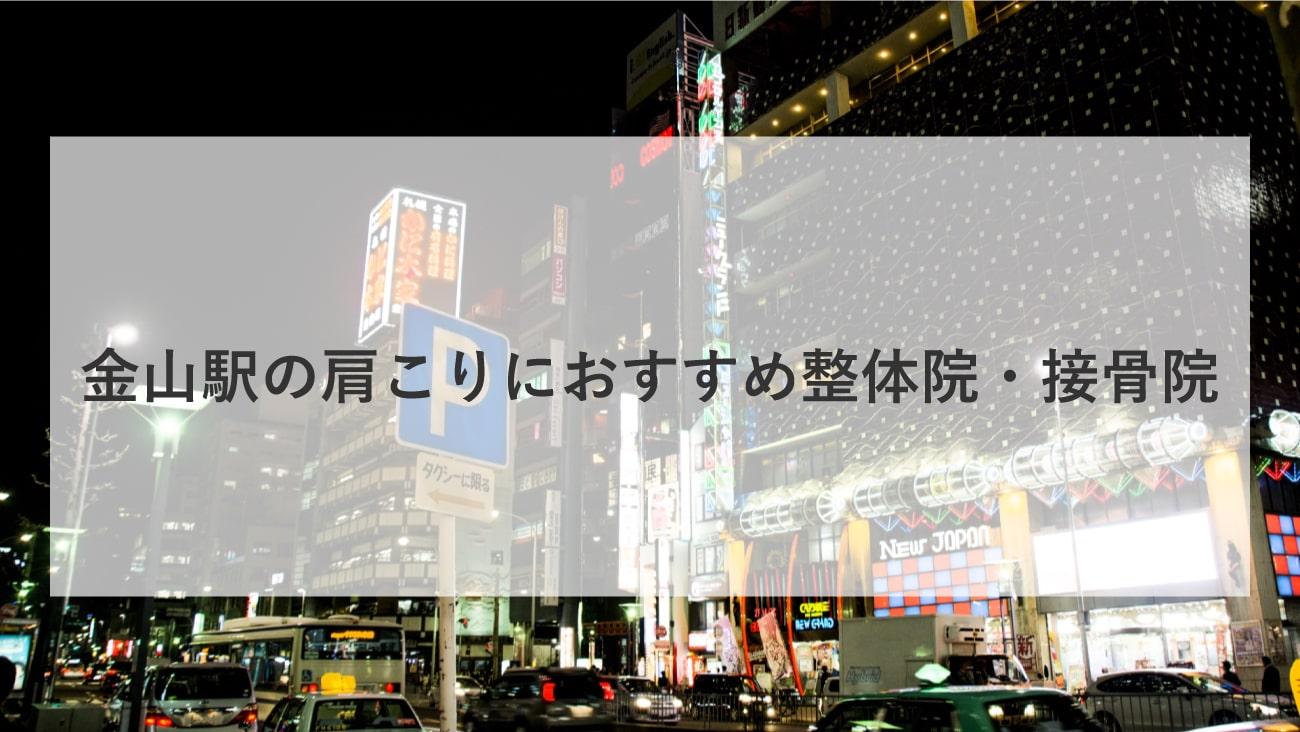 【金山駅(愛知県)】周辺で肩こりにおすすめの整体院・接骨院4選!のMV画像