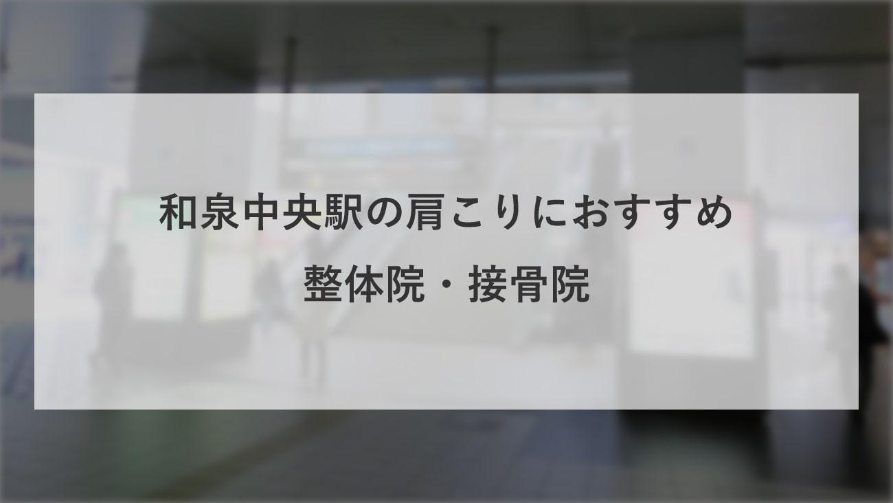 【和泉中央駅】周辺で肩こりにおすすめの整体院・接骨院5選!のMV画像