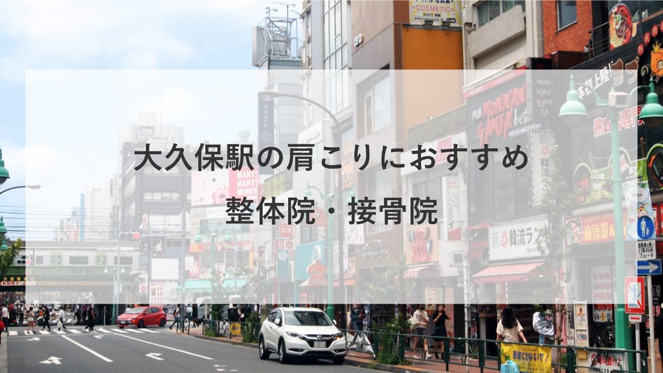 【大久保駅(東京都)】周辺で肩こりにおすすめの整体院・接骨院2選!のMV画像