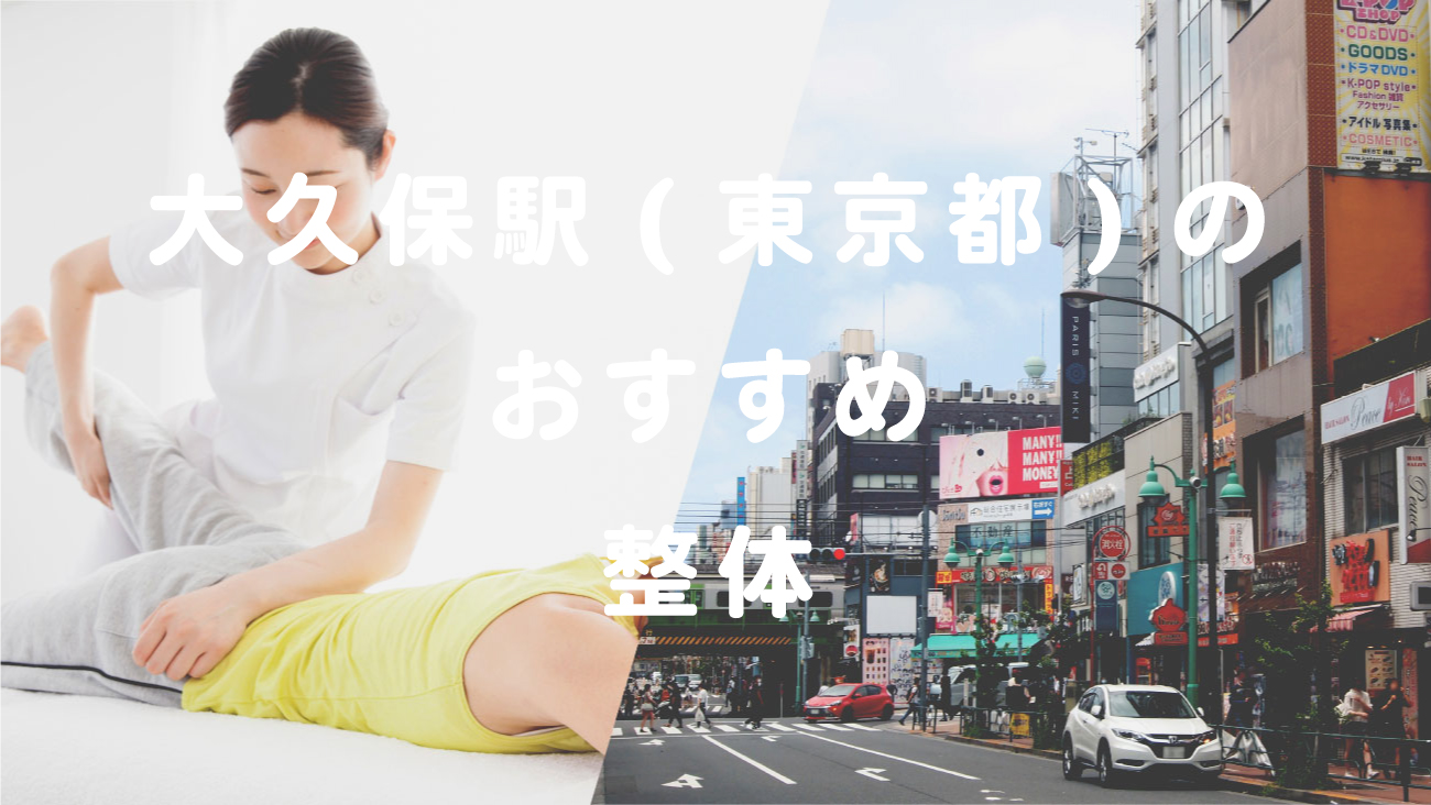 大久保駅(東京都)周辺でおすすめの整体のコラムのメインビジュアル