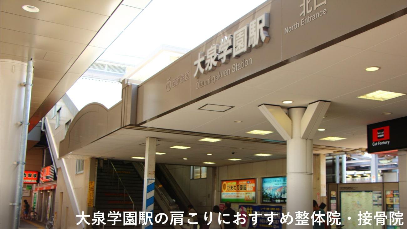 【大泉学園駅】周辺で肩こりにおすすめの整体院・接骨院4選!のMV画像