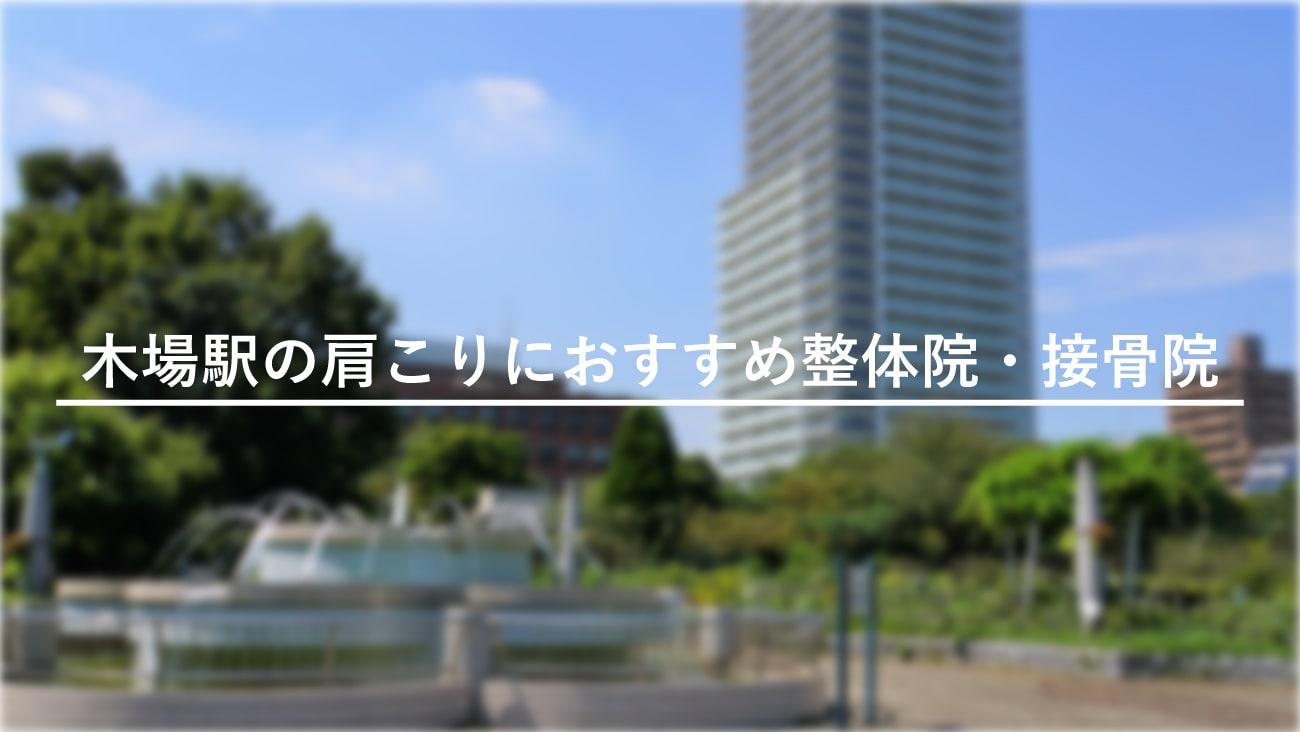 【木場駅】周辺で肩こりにおすすめの整体院・接骨院2選!のMV画像
