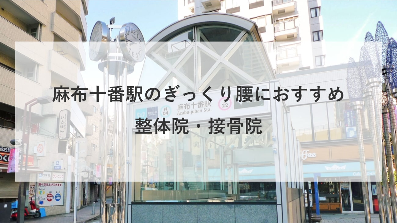 【麻布十番駅】周辺で【ぎっくり腰】におすすめの整体院・接骨院3選!のMV画像