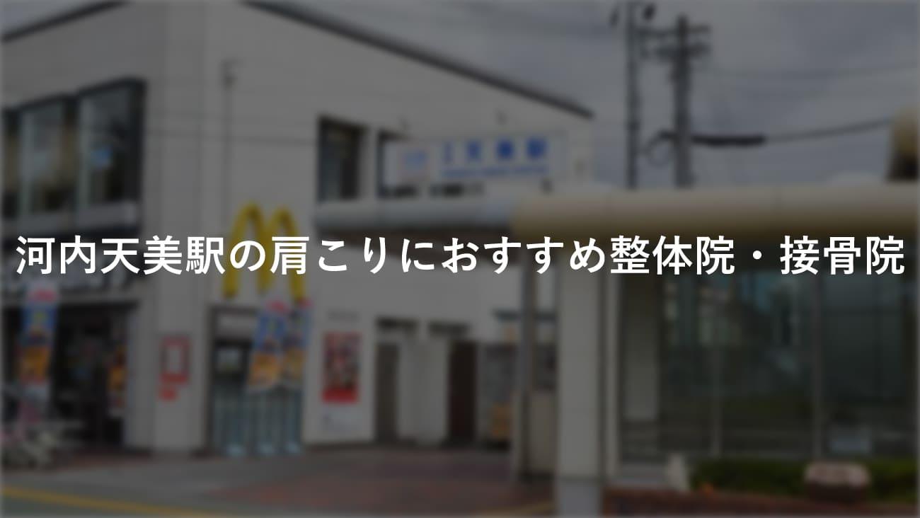 【河内天美駅】周辺で肩こりにおすすめの整体院・接骨院4選!のMV画像