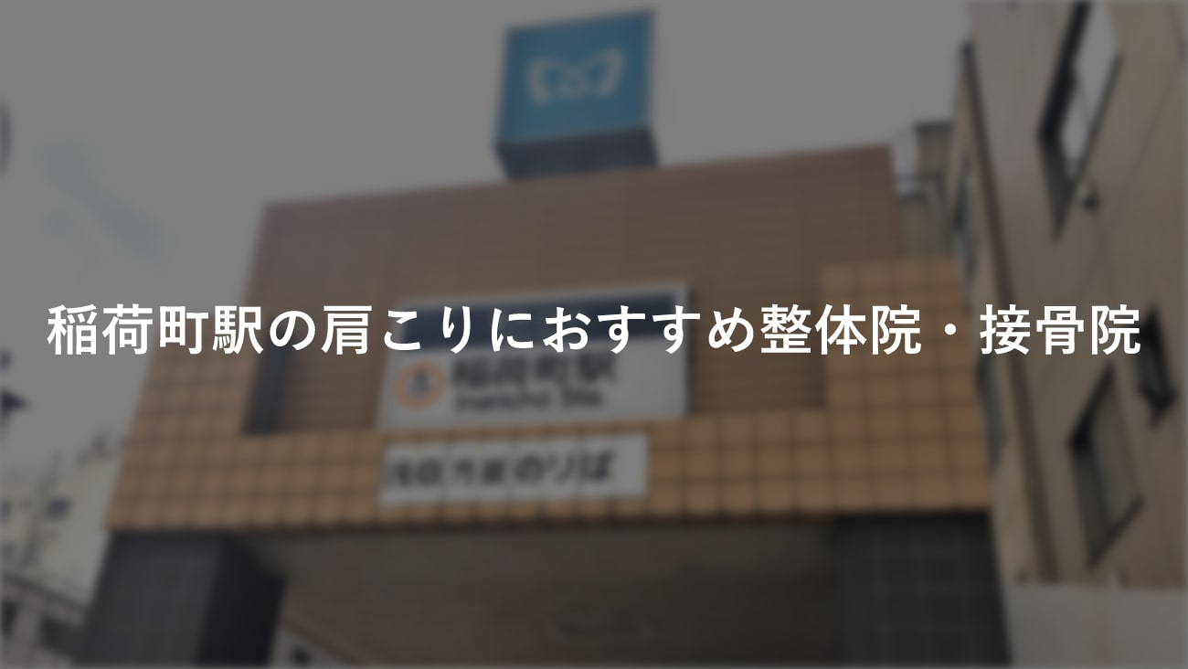 【稲荷町駅】周辺で肩こりにおすすめの整体院・接骨院2選!のMV画像