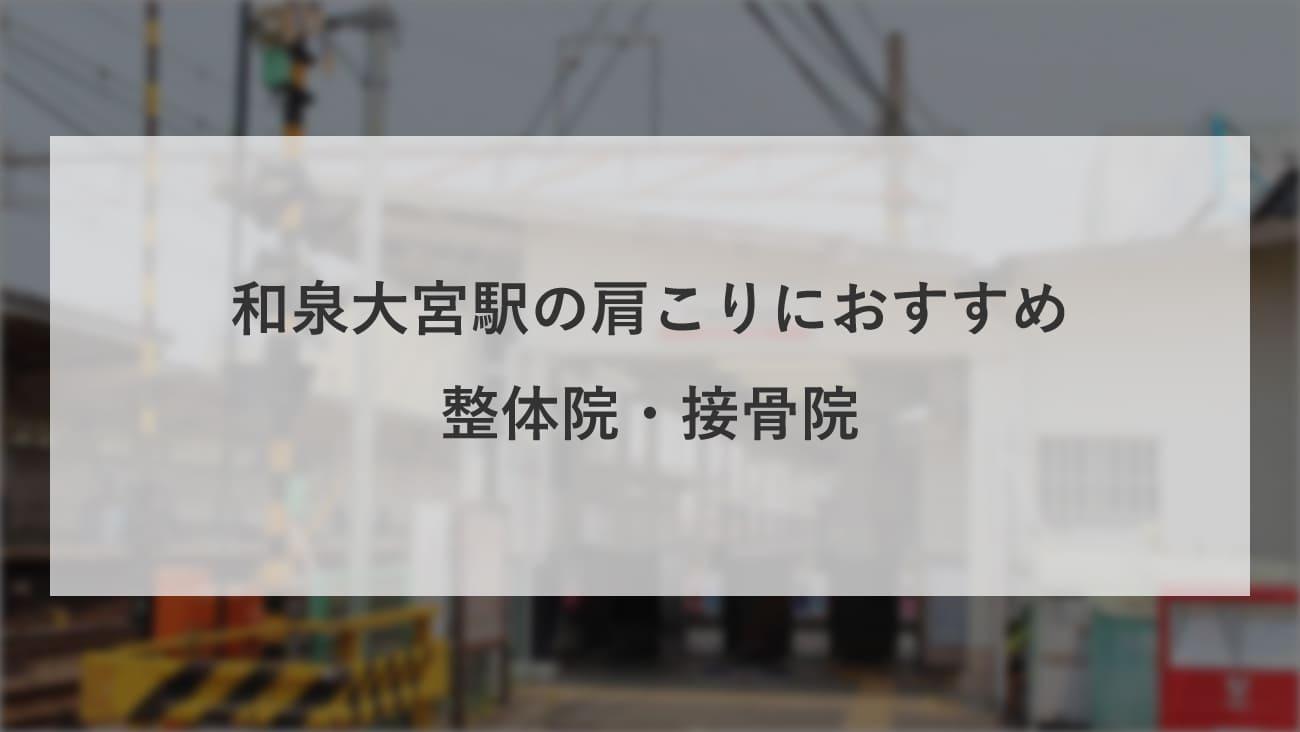 【和泉大宮駅】周辺で肩こりにおすすめの整体院・接骨院3選!のMV画像