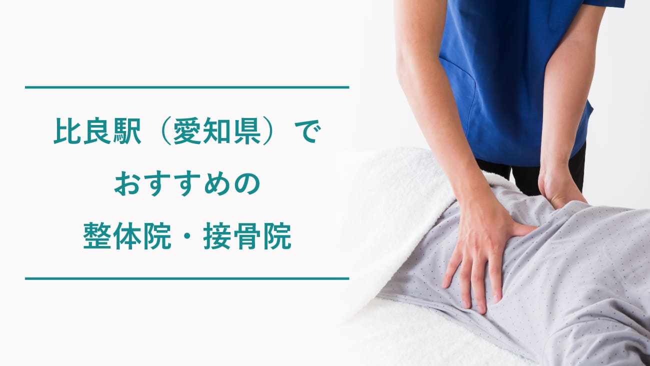 比良駅(愛知県)周辺で肩こりにおすすめの整体院・接骨院のコラムのメインビジュアル