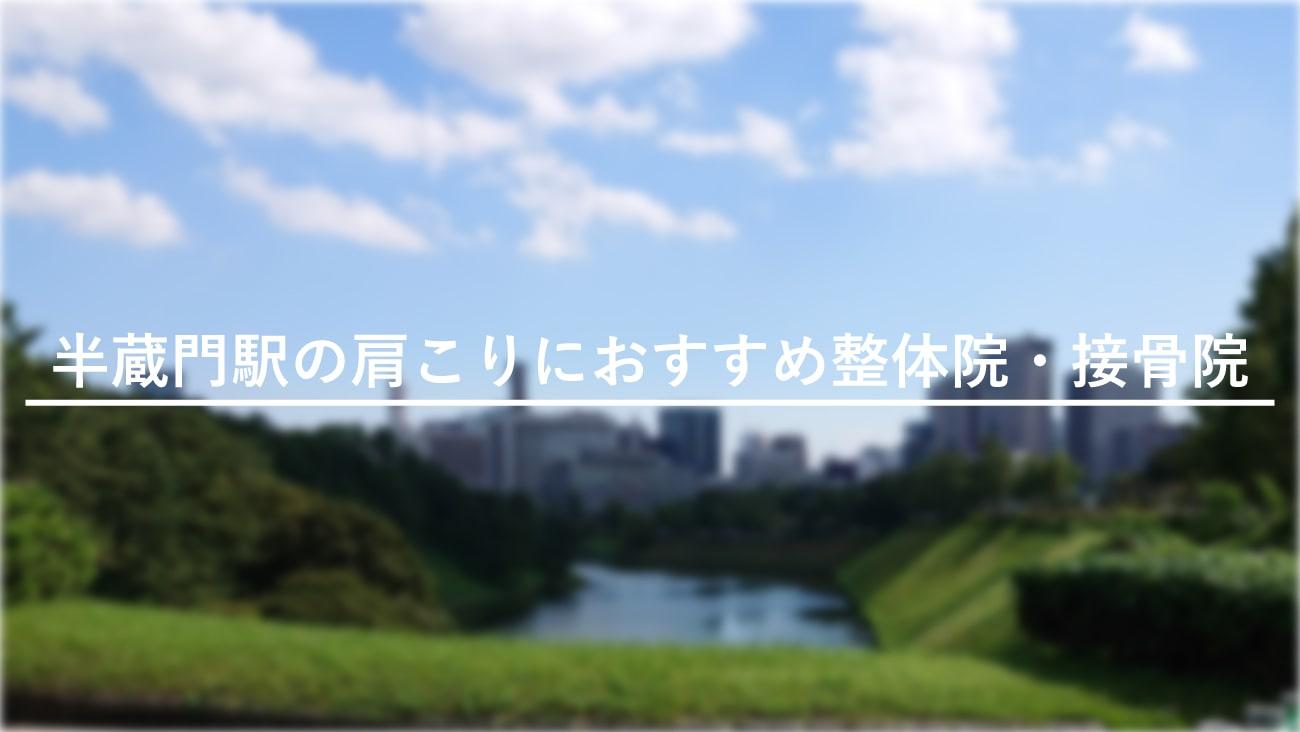【半蔵門駅】周辺で肩こりにおすすめの整体院・接骨院2選!のMV画像