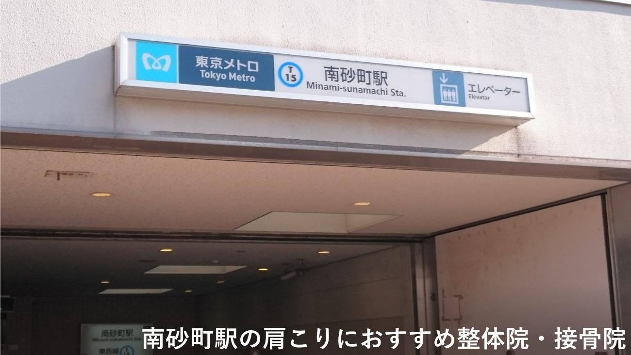 【南砂町駅】周辺で肩こりにおすすめの整体院・接骨院2選!のMV画像