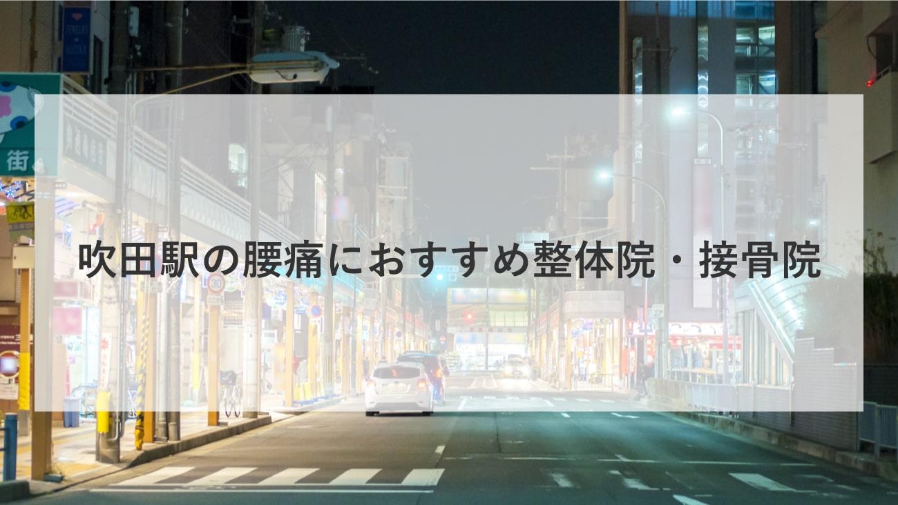 【吹田駅(JR)】周辺で腰痛におすすめの整体院・接骨院2選!のMV画像