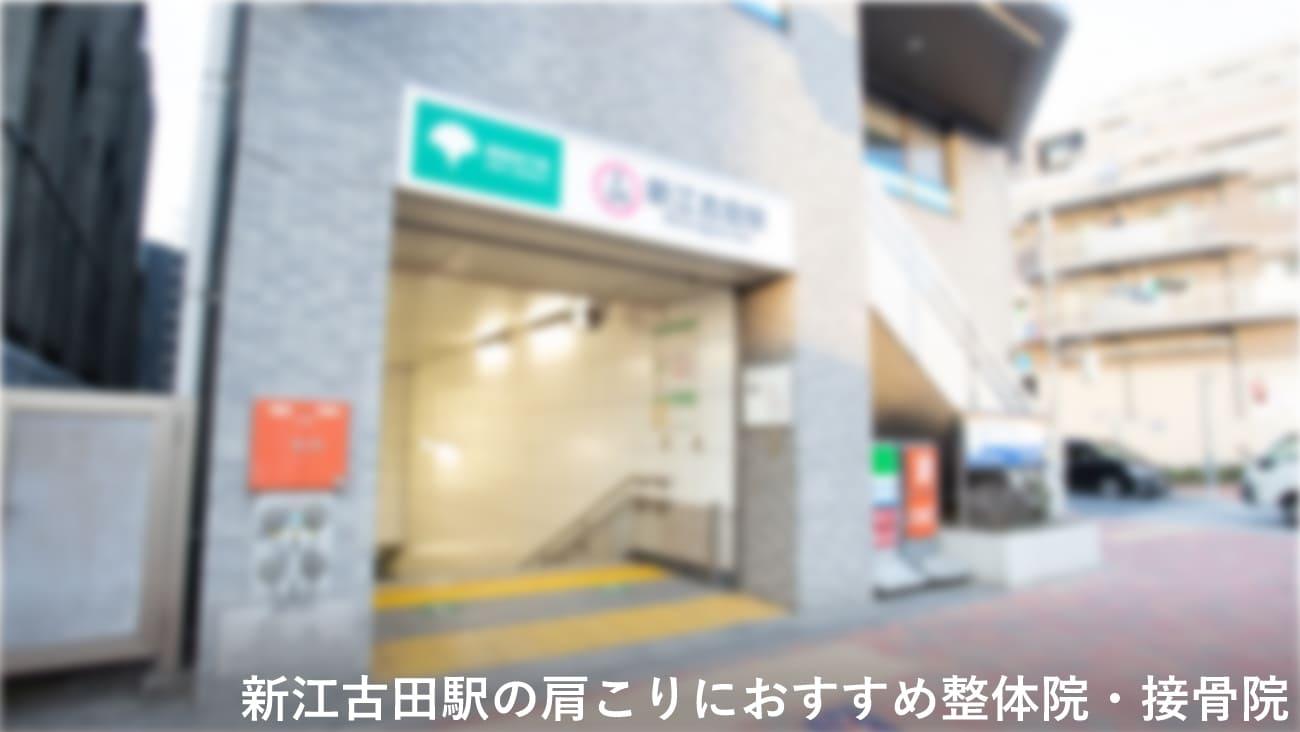 【新江古田駅】周辺で肩こりにおすすめの整体院・接骨院1選!のMV画像