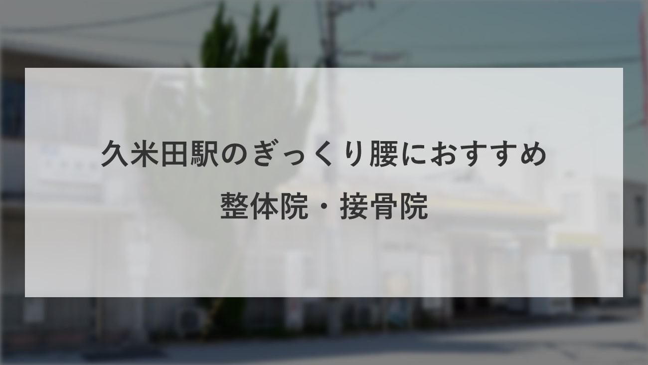 【久米田駅】周辺でぎっくり腰におすすめの整体院・接骨院3選!のMV画像
