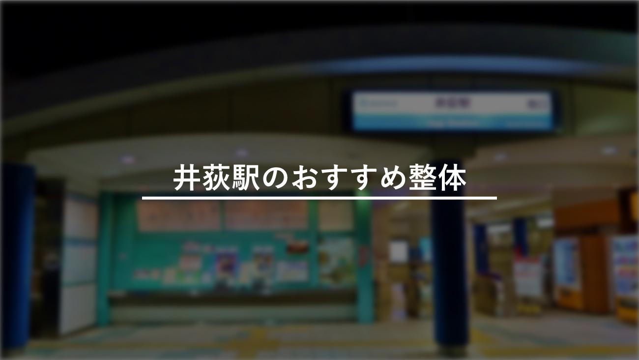 井荻駅周辺でおすすめの整体のコラムのメインビジュアル
