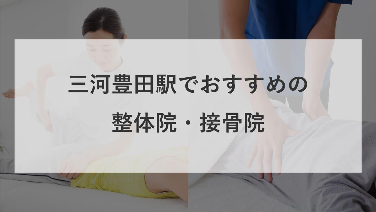 三河豊田駅周辺で腰痛におすすめの整体院・接骨院のコラムのメインビジュアル
