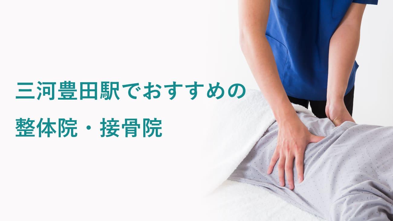 三河豊田駅周辺で肩こりにおすすめの整体院・接骨院のコラムのメインビジュアル