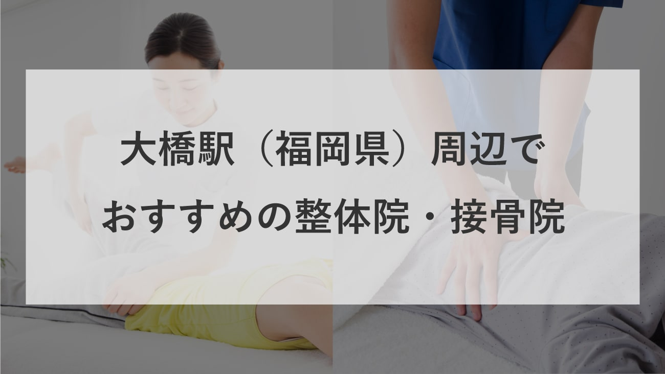 大橋駅(福岡県)周辺で腰痛におすすめの整体院・接骨院のコラムのメインビジュアル