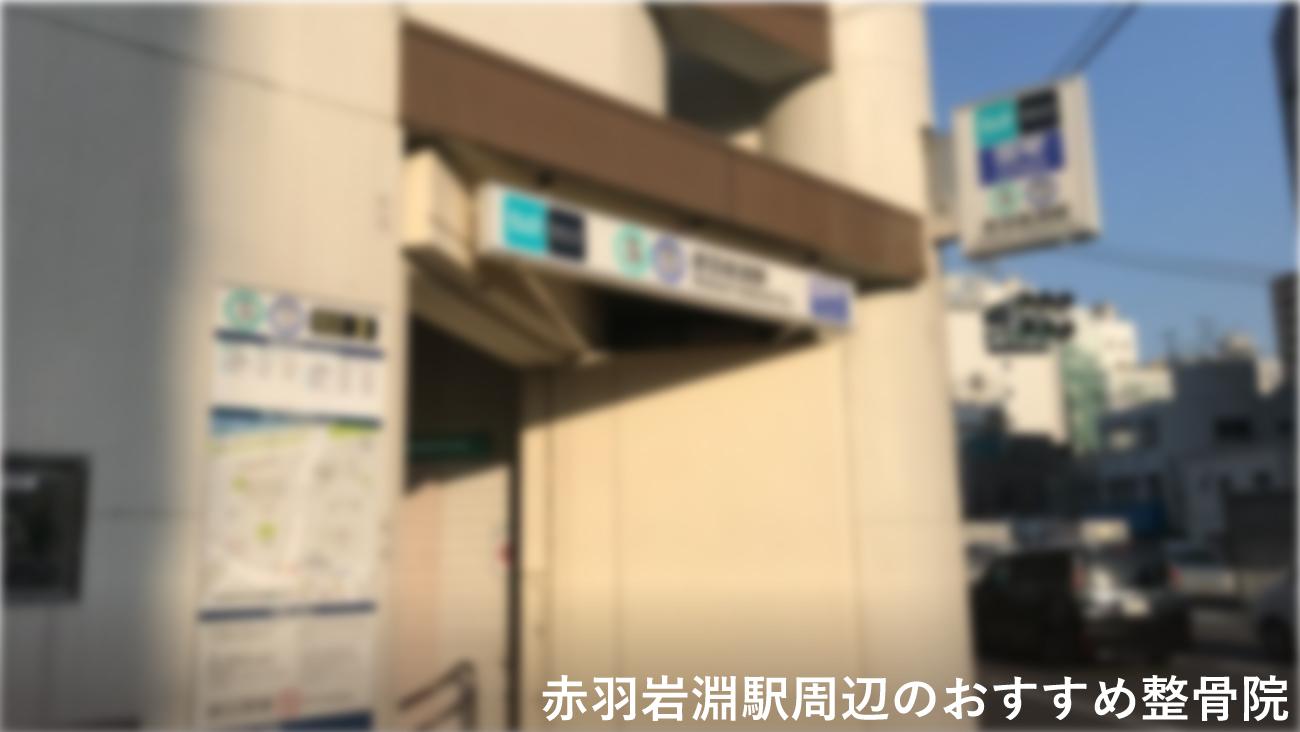 赤羽岩淵駅周辺で口コミが評判のおすすめ整骨院のコラムのメインビジュアル