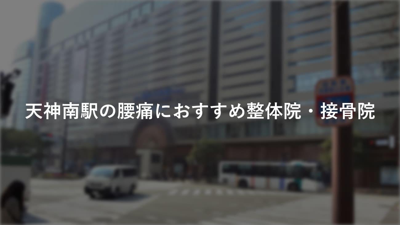 【天神南駅】周辺で【腰痛】におすすめの整体院・接骨院2選!のMV画像