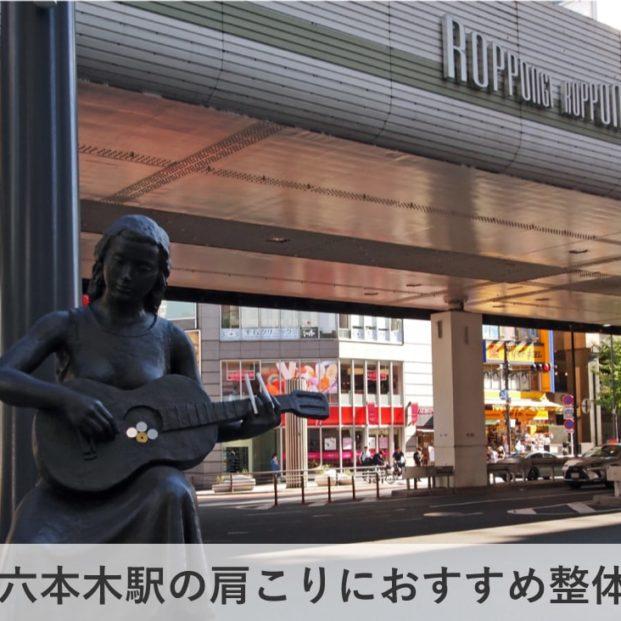 【六本木駅】周辺で肩こりにおすすめの整体院・接骨院3選!のMV画像