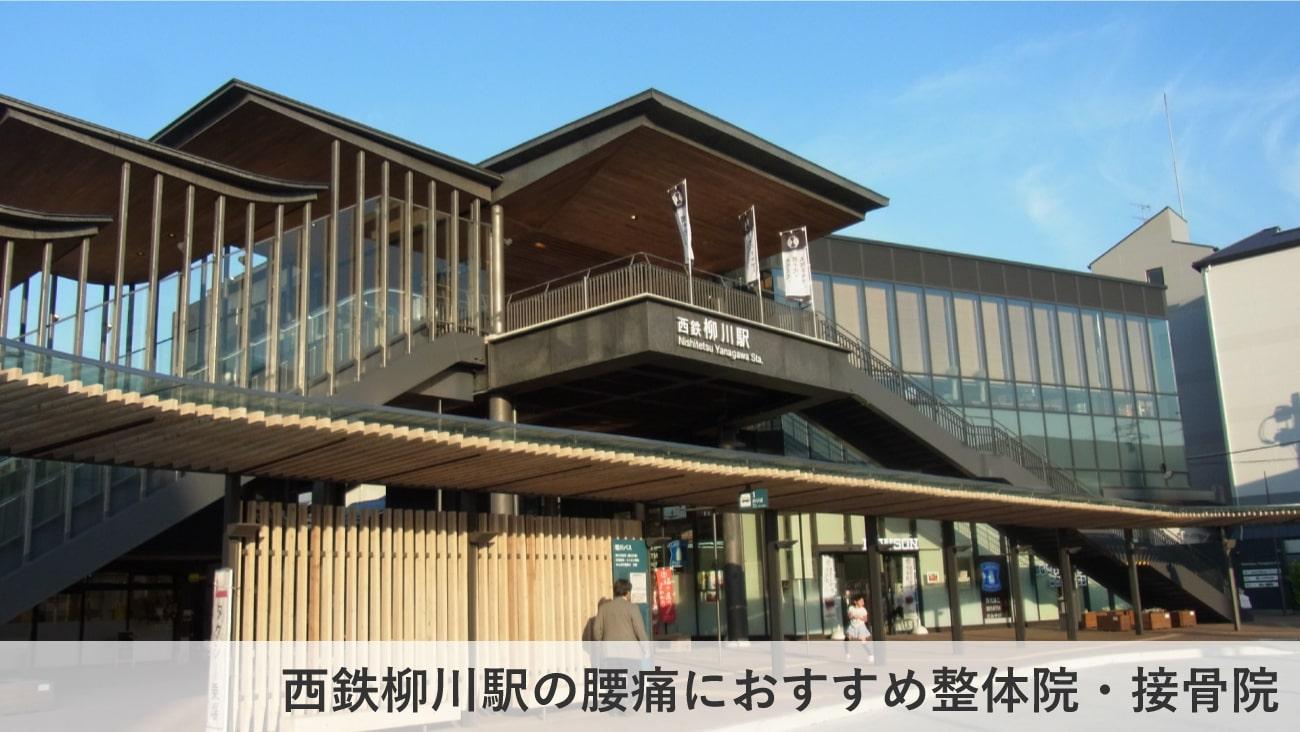 【西鉄柳川駅】周辺で【腰痛】におすすめの整体院・接骨院2選!のMV画像
