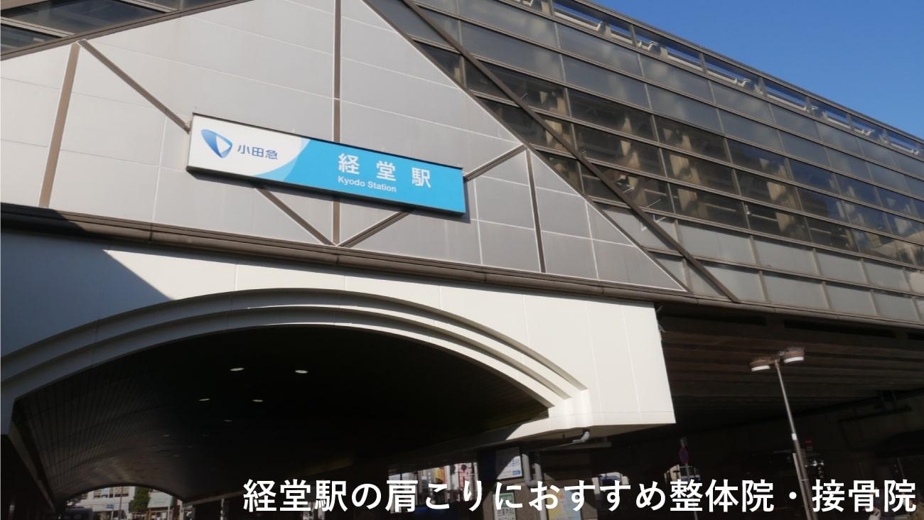 【経堂駅】周辺で肩こりにおすすめの整体院・接骨院3選!のMV画像