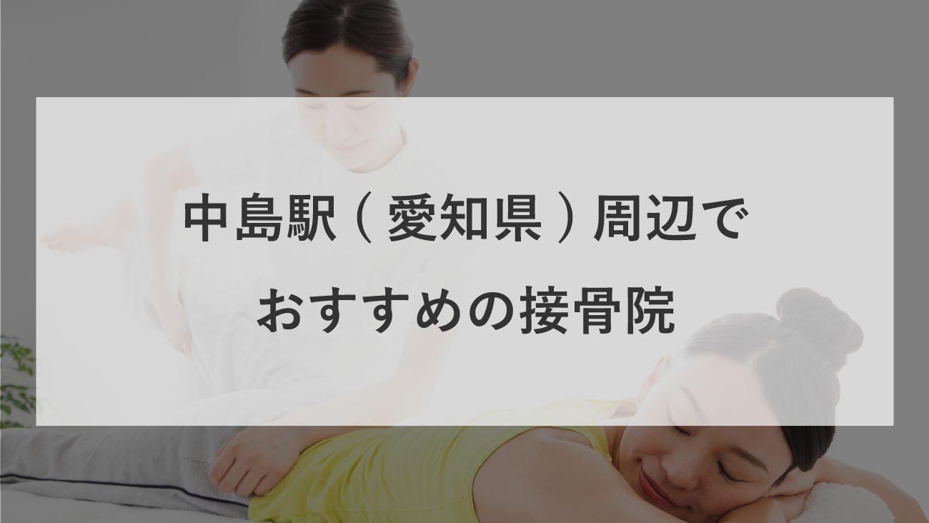 中島駅(愛知県)周辺で口コミが評判のおすすめ接骨院のコラムのメインビジュアル