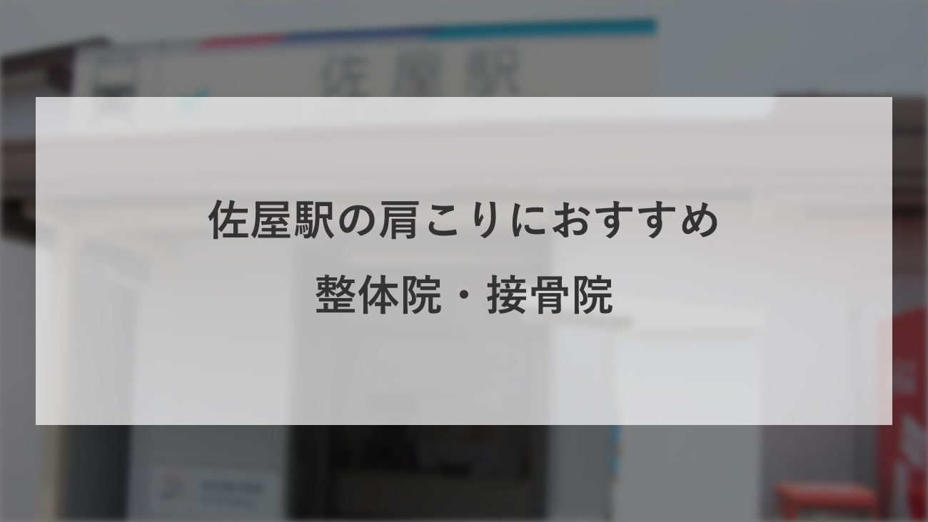 【佐屋駅】周辺で肩こりにおすすめの整体院・接骨院2選!のMV画像