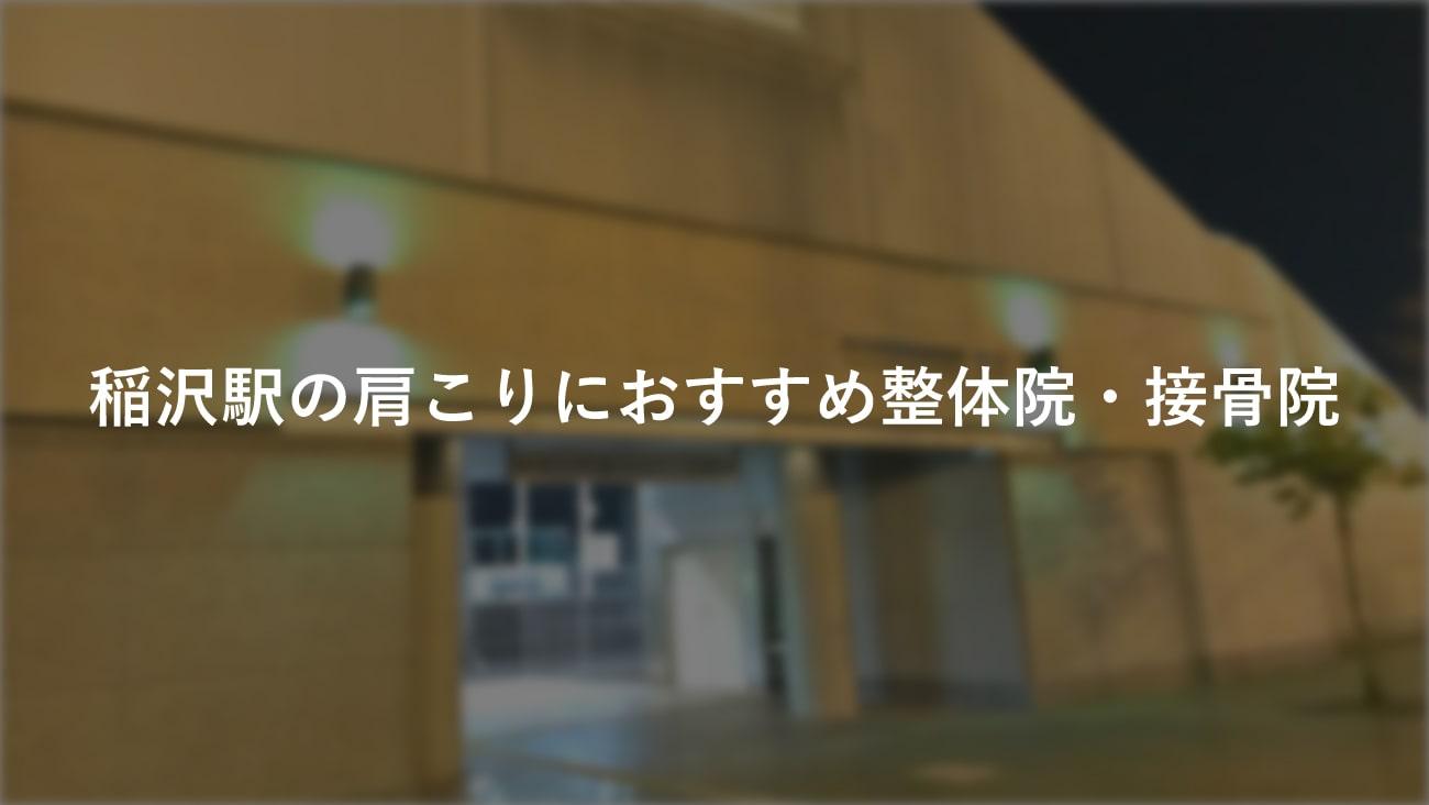 【稲沢駅】周辺で肩こりにおすすめの整体院・接骨院2選!のMV画像