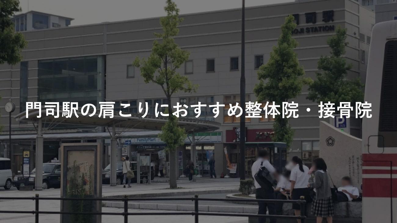 【門司駅】周辺で【肩こり】におすすめの整体院・接骨院2選!のMV画像