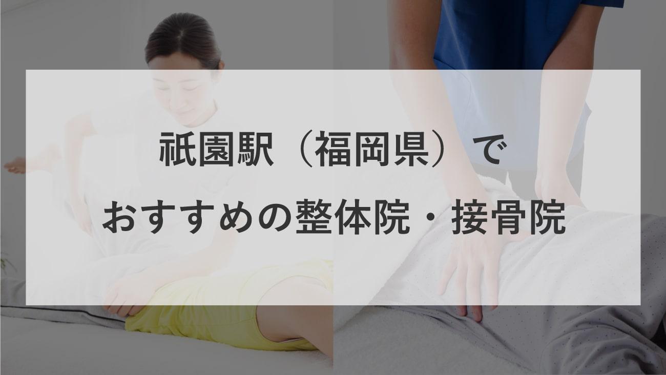 祇園駅(福岡県)周辺で肩こりにおすすめの整体院・接骨院のコラムのメインビジュアル