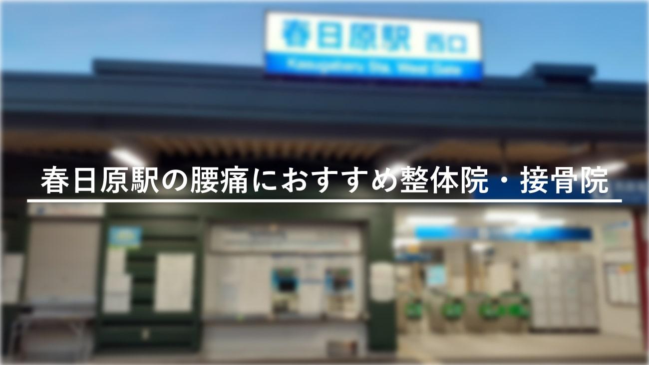 【春日原駅】周辺で【腰痛】におすすめの整体院・接骨院良店2選!のMV画像