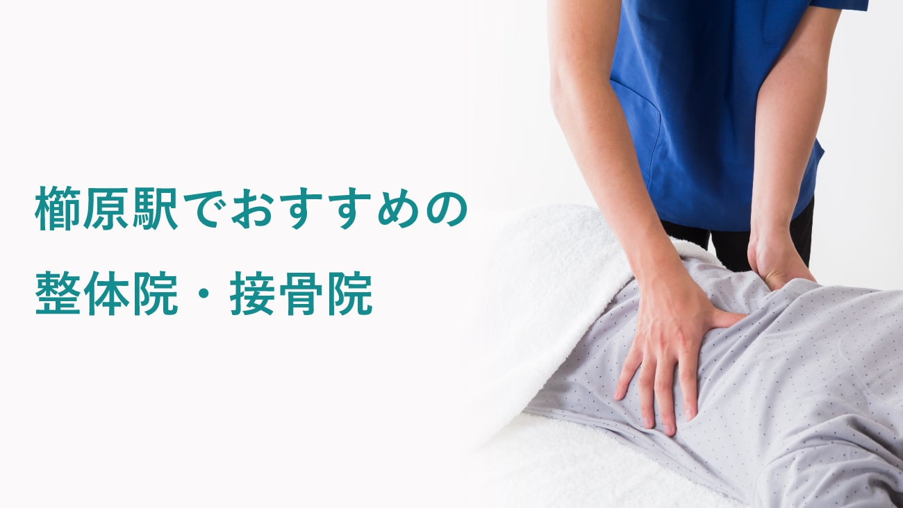 櫛原駅周辺で腰痛におすすめの整体院・接骨院のコラムのメインビジュアル