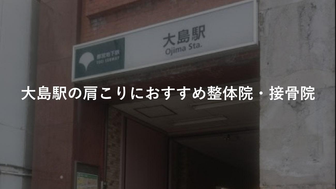 【大島駅(東京都)】周辺で肩こりにおすすめの整体院・接骨院2選!のMV画像
