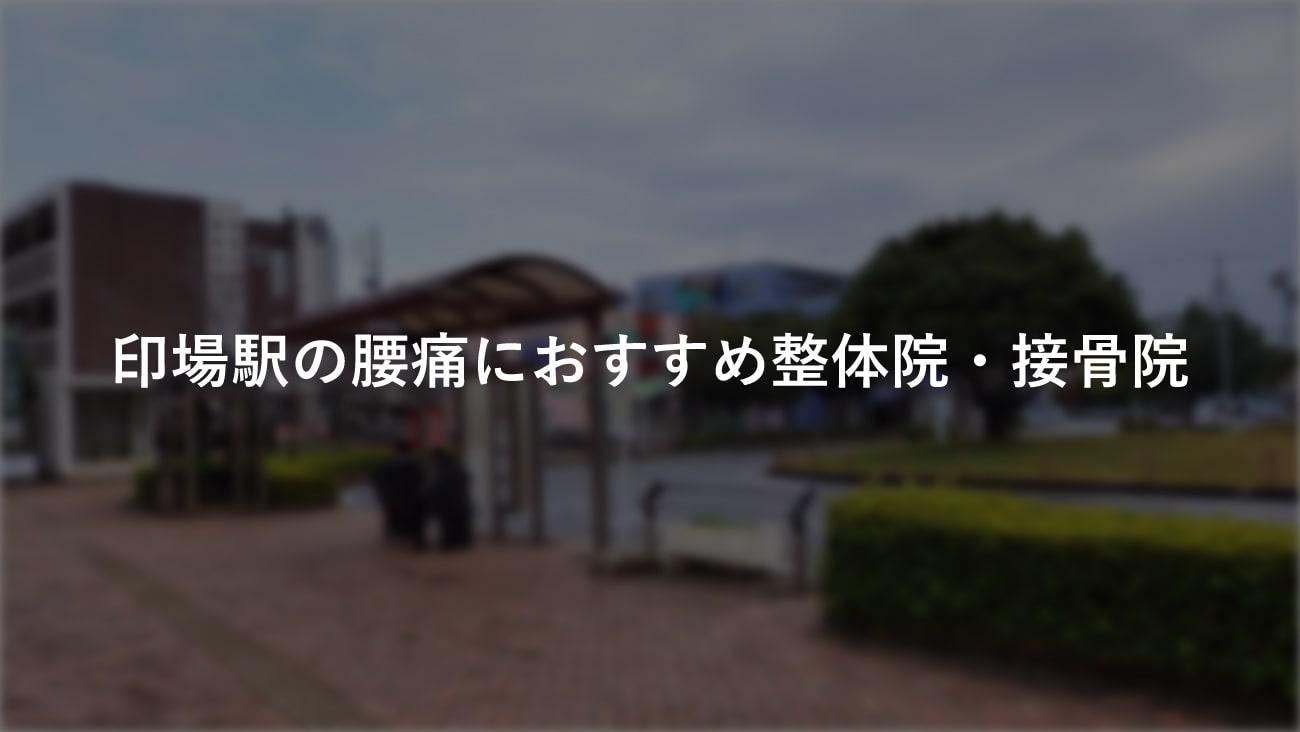 【印場駅】周辺で腰痛におすすめの整体院・接骨院2選!のMV画像
