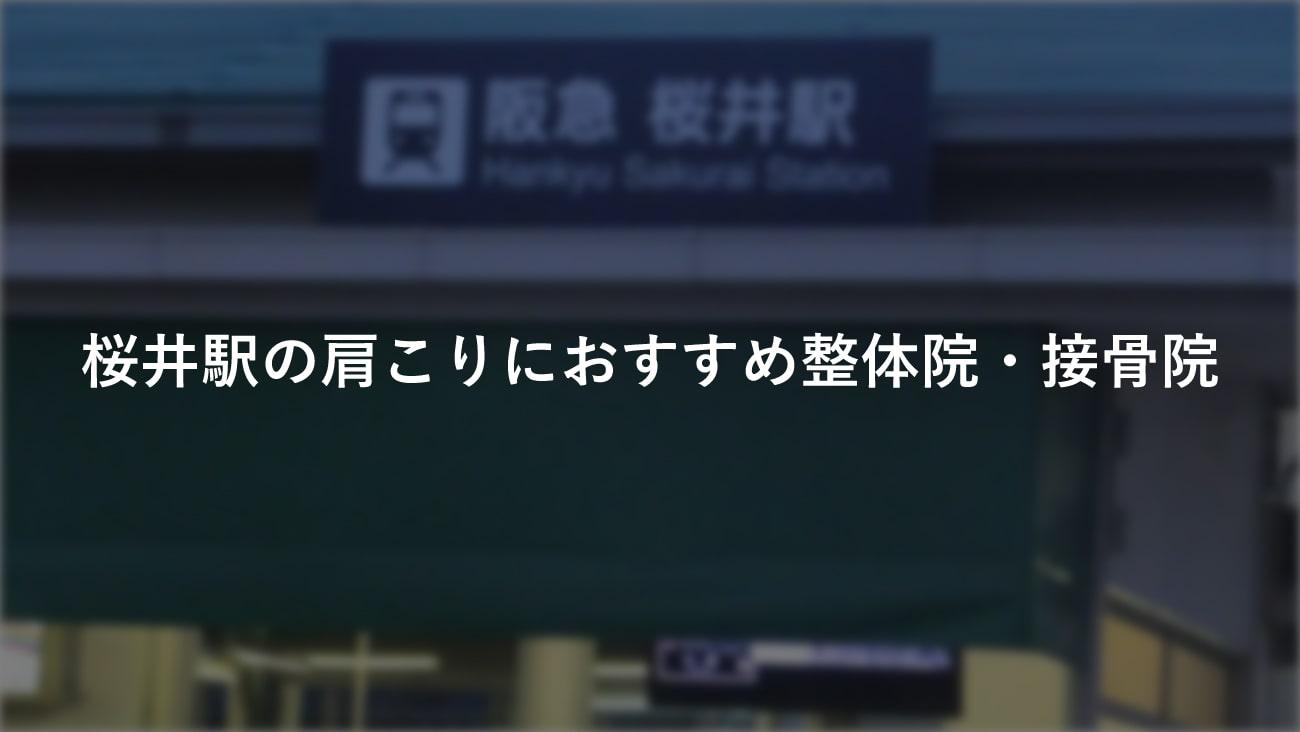 【桜井駅(大阪府)】周辺で肩こりにおすすめの整体院・接骨院5選!のMV画像