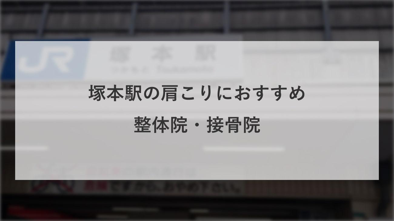 【塚本駅】周辺で肩こりにおすすめの整体院・接骨院3選!のMV画像