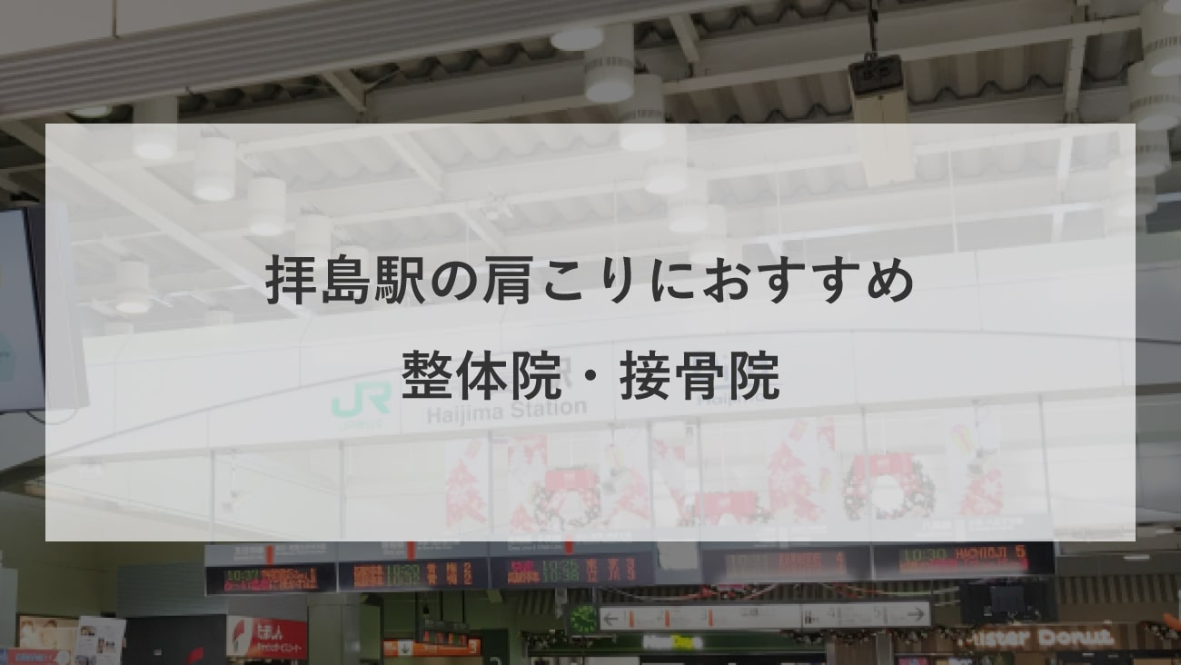 【拝島駅】周辺で肩こりにおすすめの整体院・接骨院3選!のMV画像