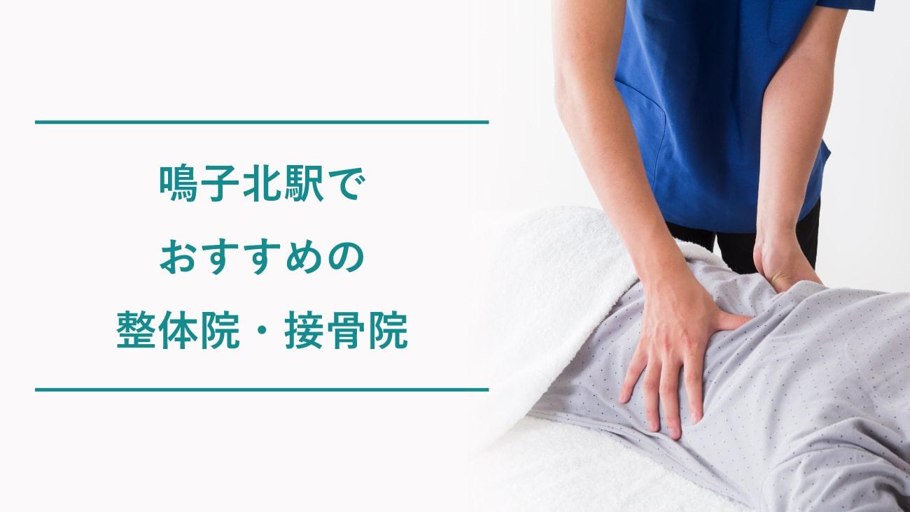 鳴子北駅周辺で腰痛におすすめの整体院・接骨院のコラムのメインビジュアル