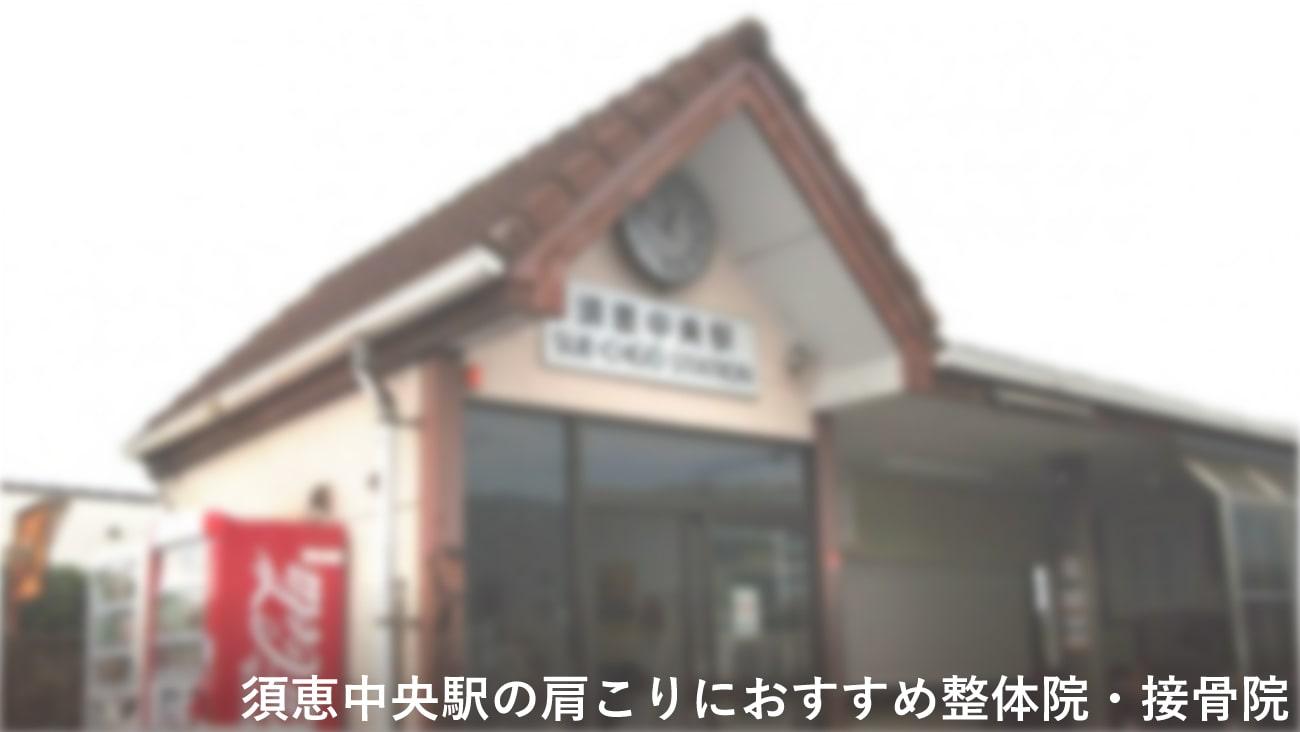 【須恵中央駅】周辺で【肩こり】におすすめの整体院・接骨院2選!のMV画像
