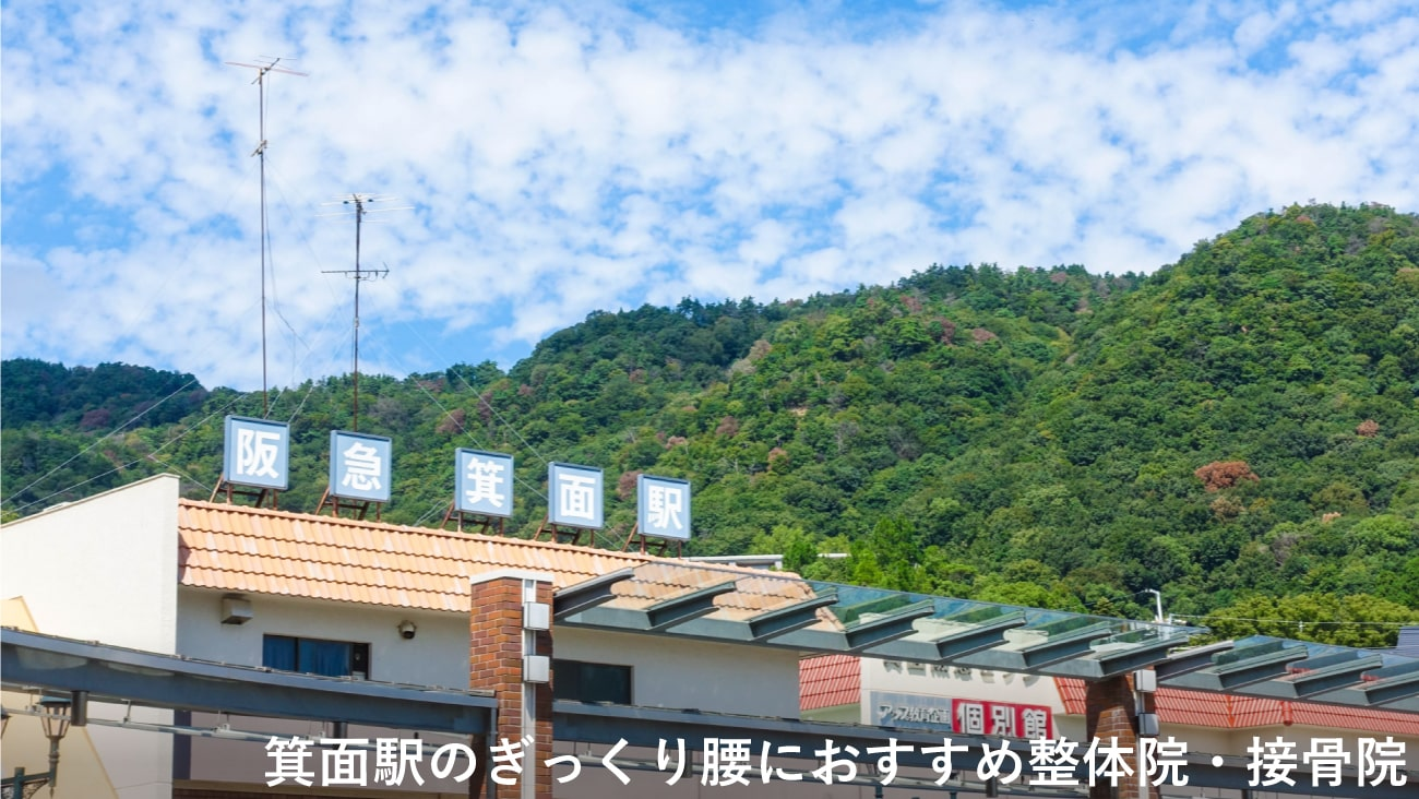 【箕面駅】周辺でぎっくり腰におすすめの整体院・接骨院3選!のMV画像